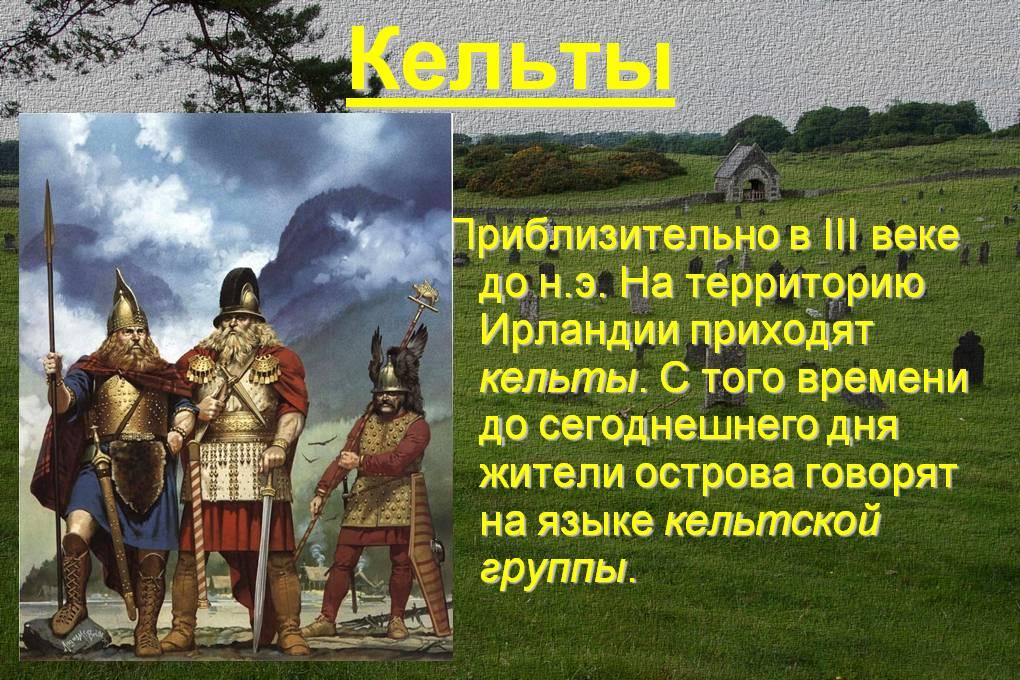 http://900igr.net/datas/geografija/Strana-Irlandija/0005-005-Kelty.jpg